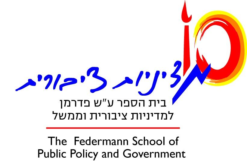 תואר שני במדיניות ציבורית - תוכנית מנהיגות